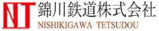 錦川鉄道株式会社採用情報