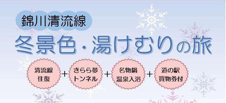 錦川清流線の冬景色・湯けむりの旅