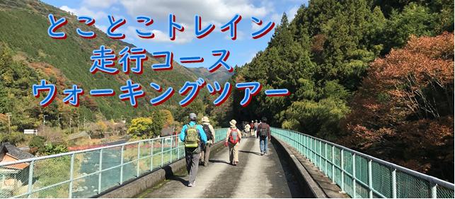 とことこトレイン走行コース~秋~