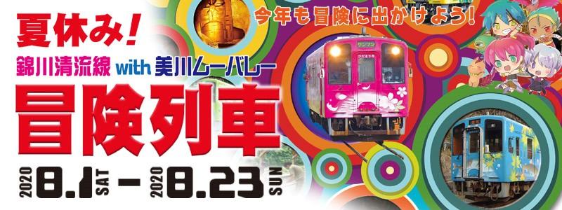 夏休み!錦川清流線with美川ムーバレー 冒険列車