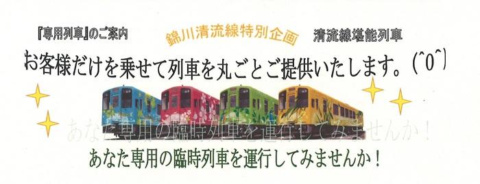 臨時列車の予約について